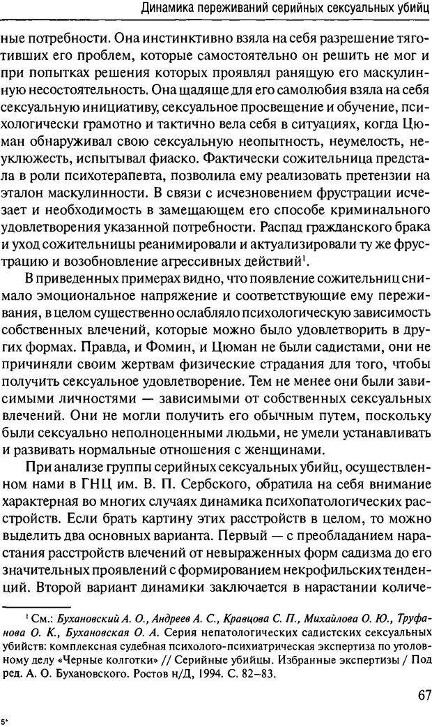DJVU. Феномен зависимого преступника. Антонян Ю. М. Страница 66. Читать онлайн