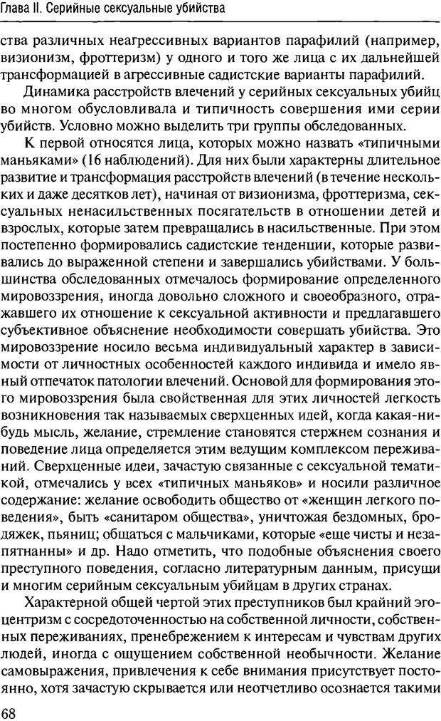 DJVU. Феномен зависимого преступника. Антонян Ю. М. Страница 67. Читать онлайн
