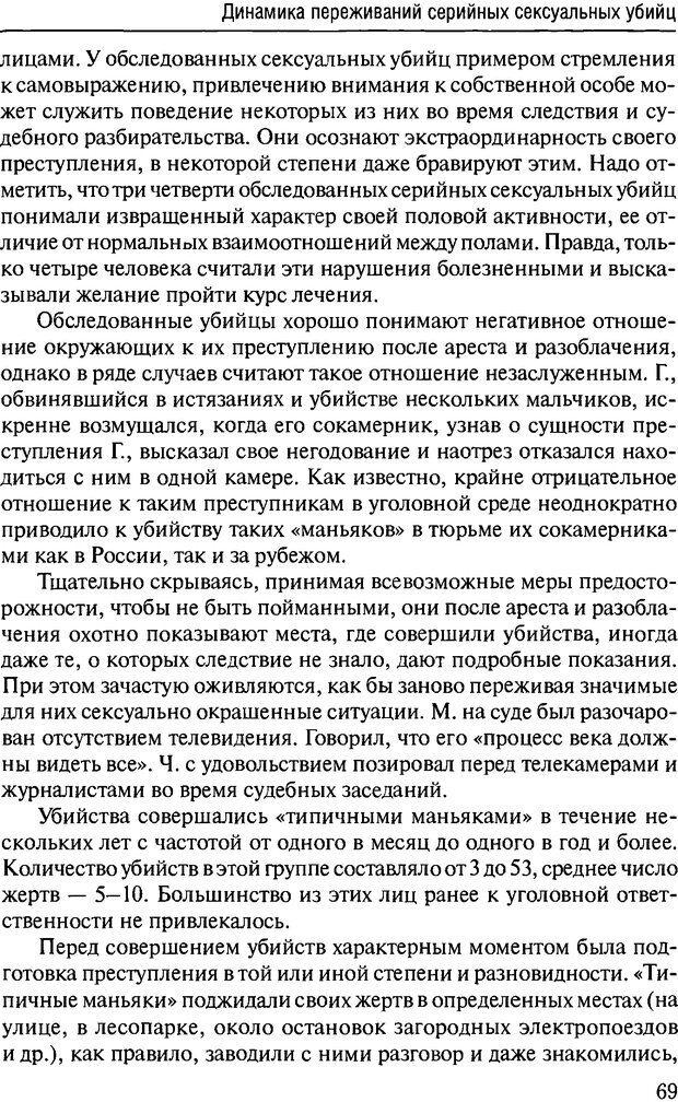 DJVU. Феномен зависимого преступника. Антонян Ю. М. Страница 68. Читать онлайн