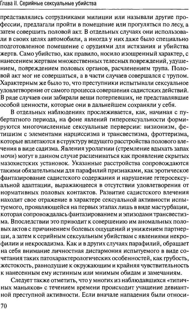 DJVU. Феномен зависимого преступника. Антонян Ю. М. Страница 69. Читать онлайн