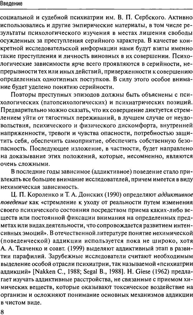 DJVU. Феномен зависимого преступника. Антонян Ю. М. Страница 7. Читать онлайн