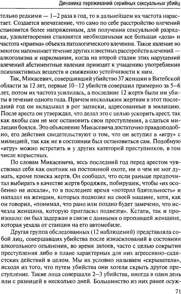 DJVU. Феномен зависимого преступника. Антонян Ю. М. Страница 70. Читать онлайн