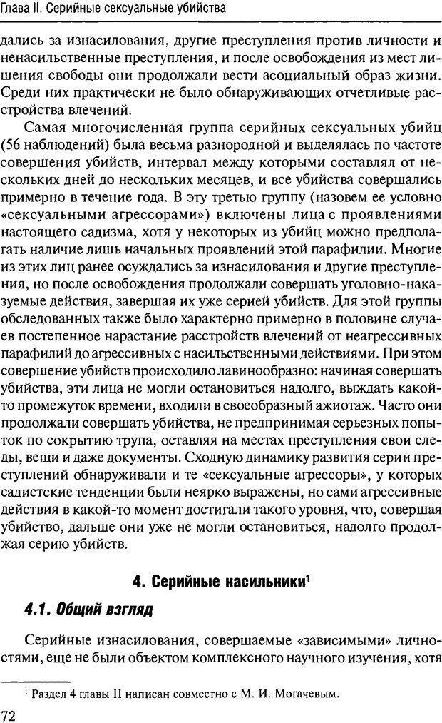 DJVU. Феномен зависимого преступника. Антонян Ю. М. Страница 71. Читать онлайн