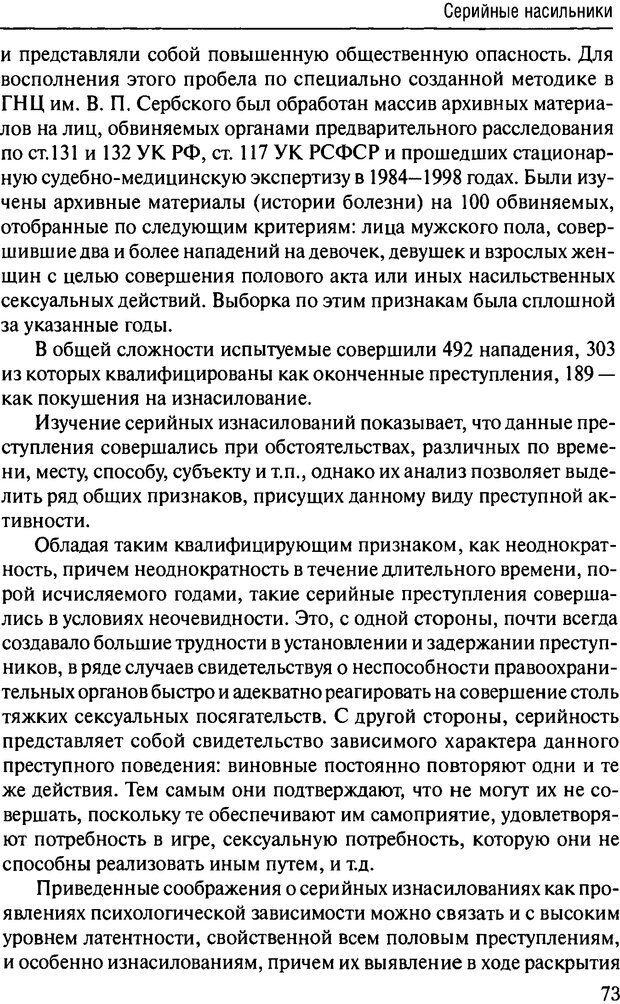 DJVU. Феномен зависимого преступника. Антонян Ю. М. Страница 72. Читать онлайн