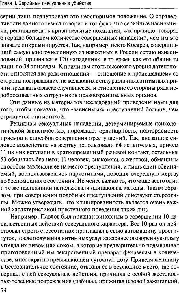 DJVU. Феномен зависимого преступника. Антонян Ю. М. Страница 73. Читать онлайн