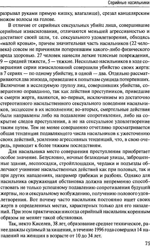 DJVU. Феномен зависимого преступника. Антонян Ю. М. Страница 74. Читать онлайн