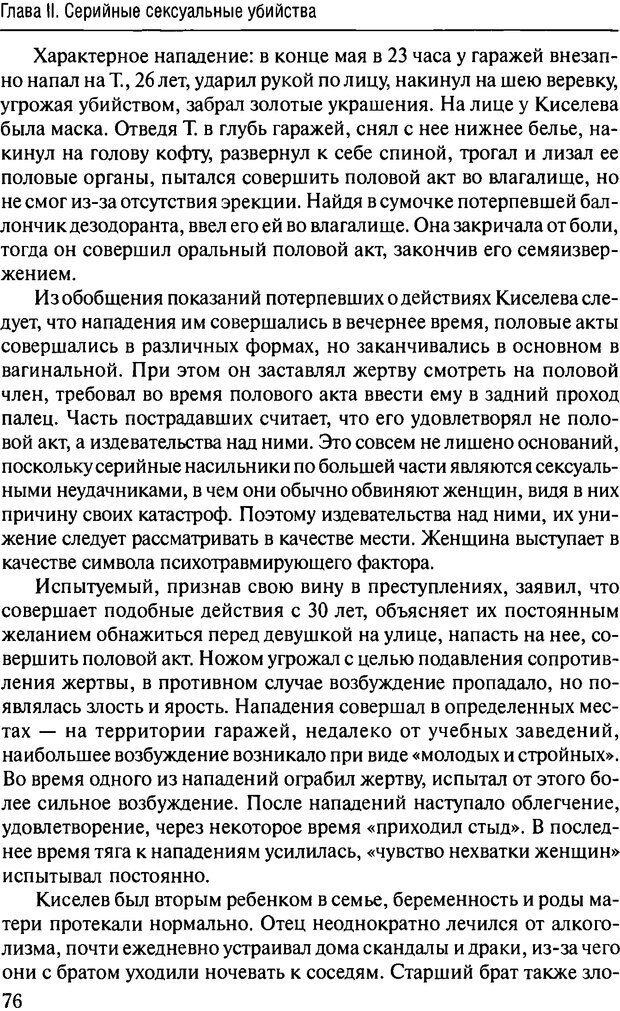 DJVU. Феномен зависимого преступника. Антонян Ю. М. Страница 75. Читать онлайн