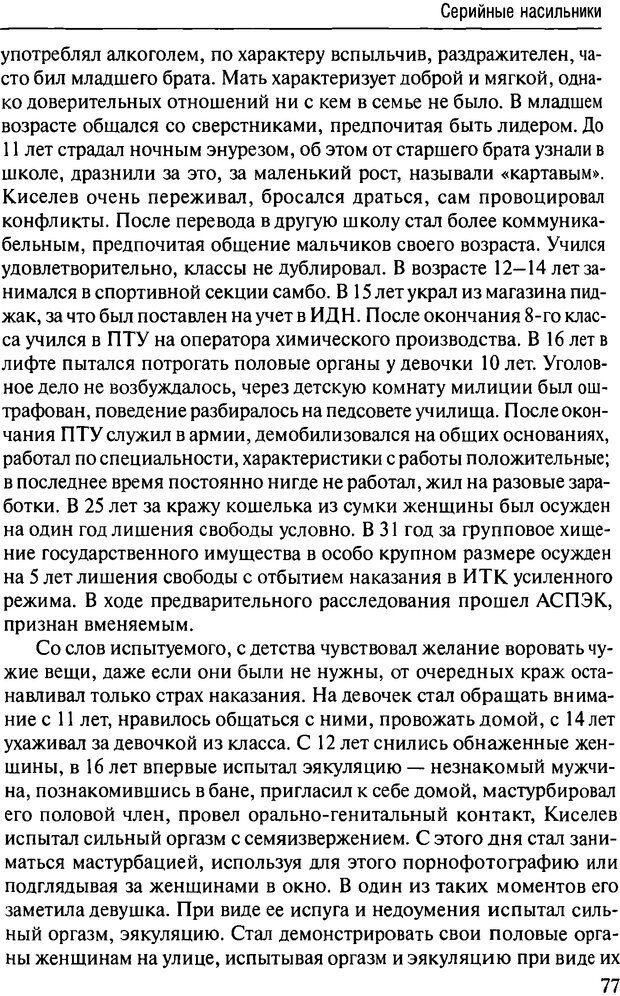 DJVU. Феномен зависимого преступника. Антонян Ю. М. Страница 76. Читать онлайн