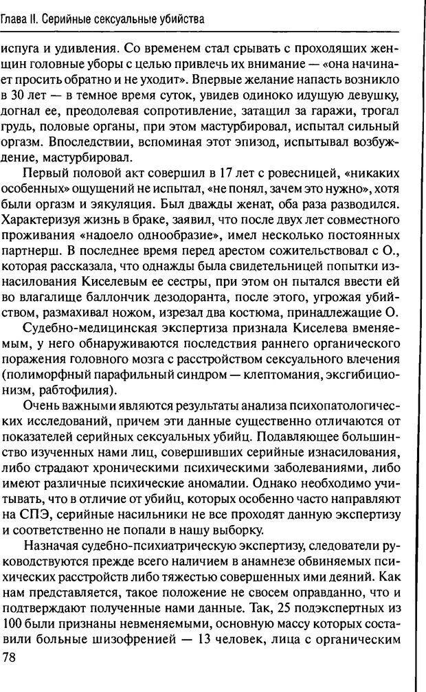 DJVU. Феномен зависимого преступника. Антонян Ю. М. Страница 77. Читать онлайн