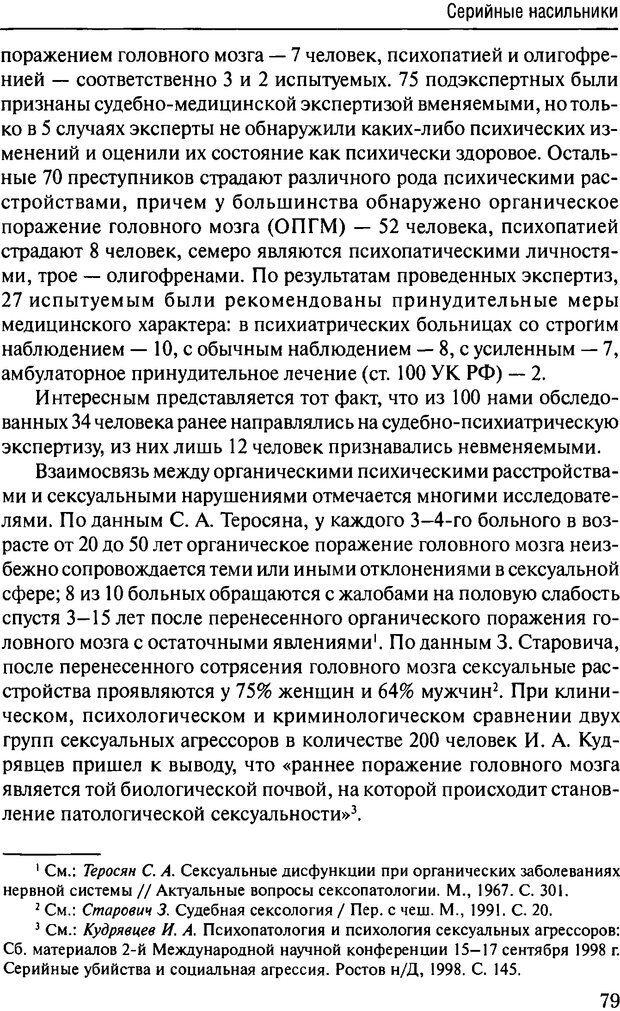 DJVU. Феномен зависимого преступника. Антонян Ю. М. Страница 78. Читать онлайн
