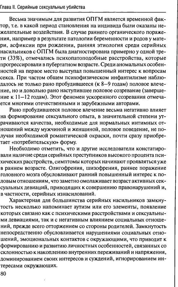 DJVU. Феномен зависимого преступника. Антонян Ю. М. Страница 79. Читать онлайн