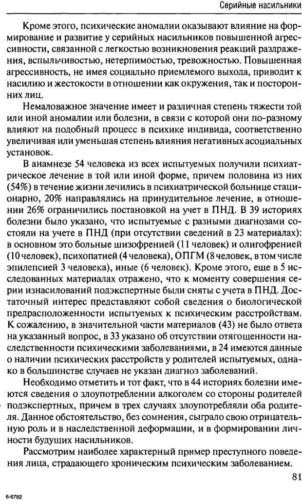 DJVU. Феномен зависимого преступника. Антонян Ю. М. Страница 80. Читать онлайн