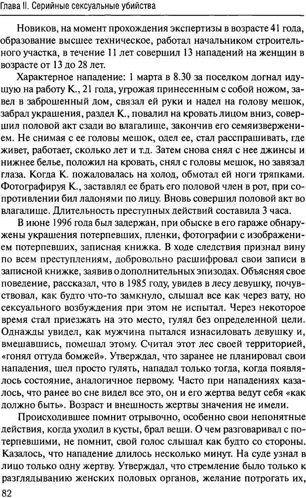 DJVU. Феномен зависимого преступника. Антонян Ю. М. Страница 81. Читать онлайн