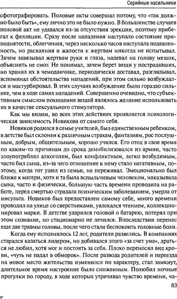 DJVU. Феномен зависимого преступника. Антонян Ю. М. Страница 82. Читать онлайн