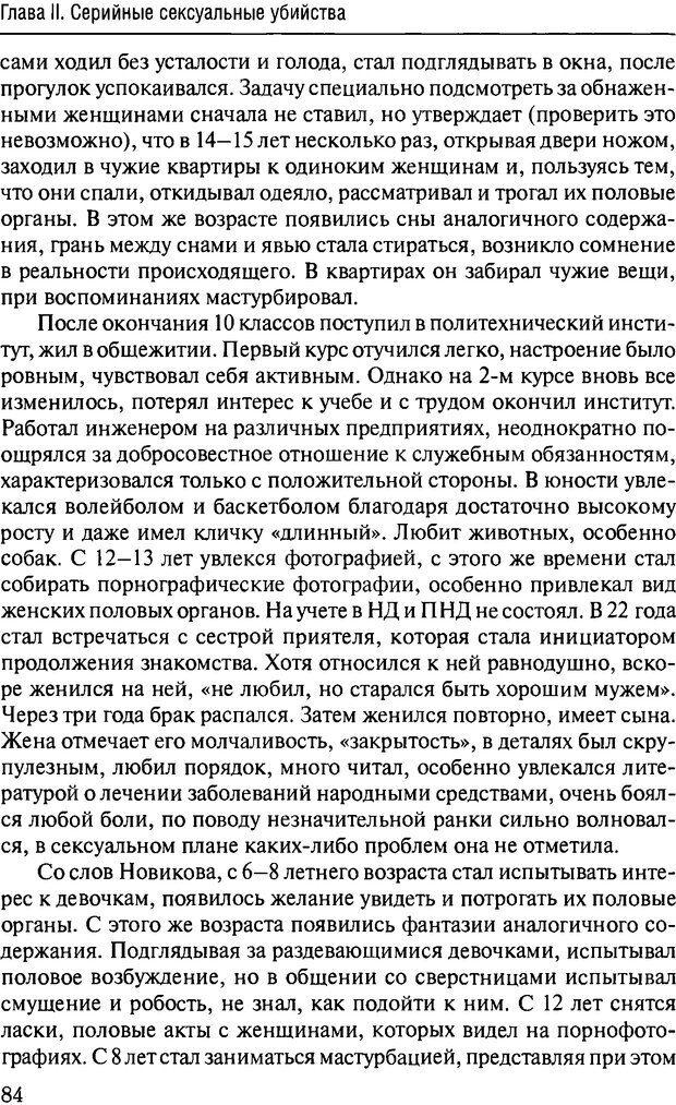 DJVU. Феномен зависимого преступника. Антонян Ю. М. Страница 83. Читать онлайн