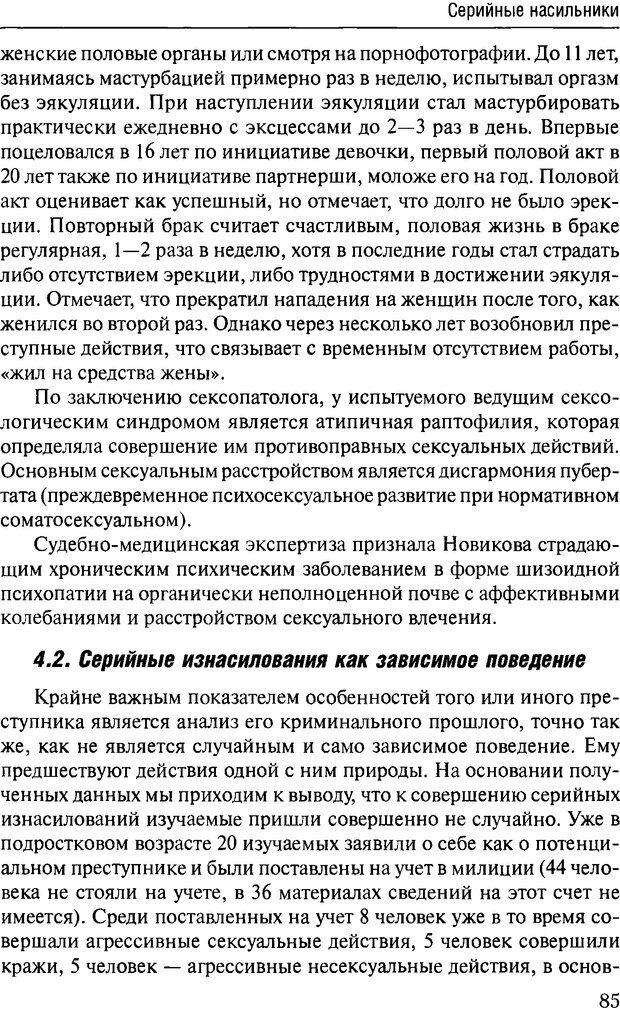 DJVU. Феномен зависимого преступника. Антонян Ю. М. Страница 84. Читать онлайн