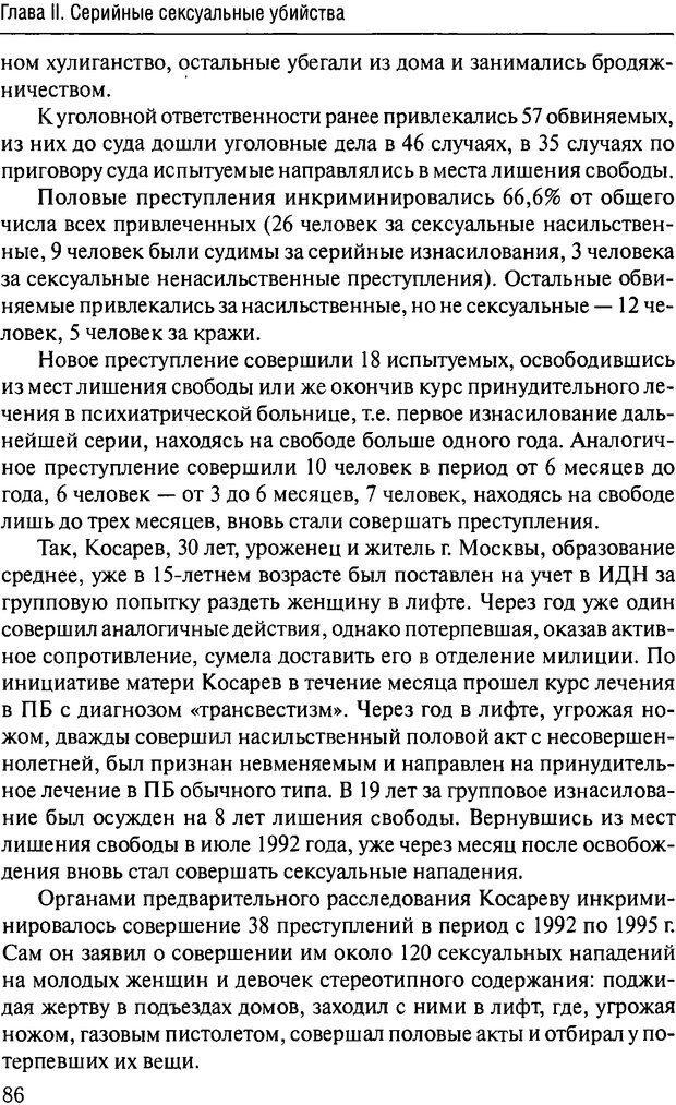 DJVU. Феномен зависимого преступника. Антонян Ю. М. Страница 85. Читать онлайн