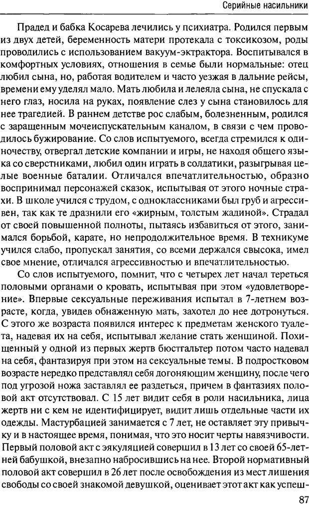 DJVU. Феномен зависимого преступника. Антонян Ю. М. Страница 86. Читать онлайн