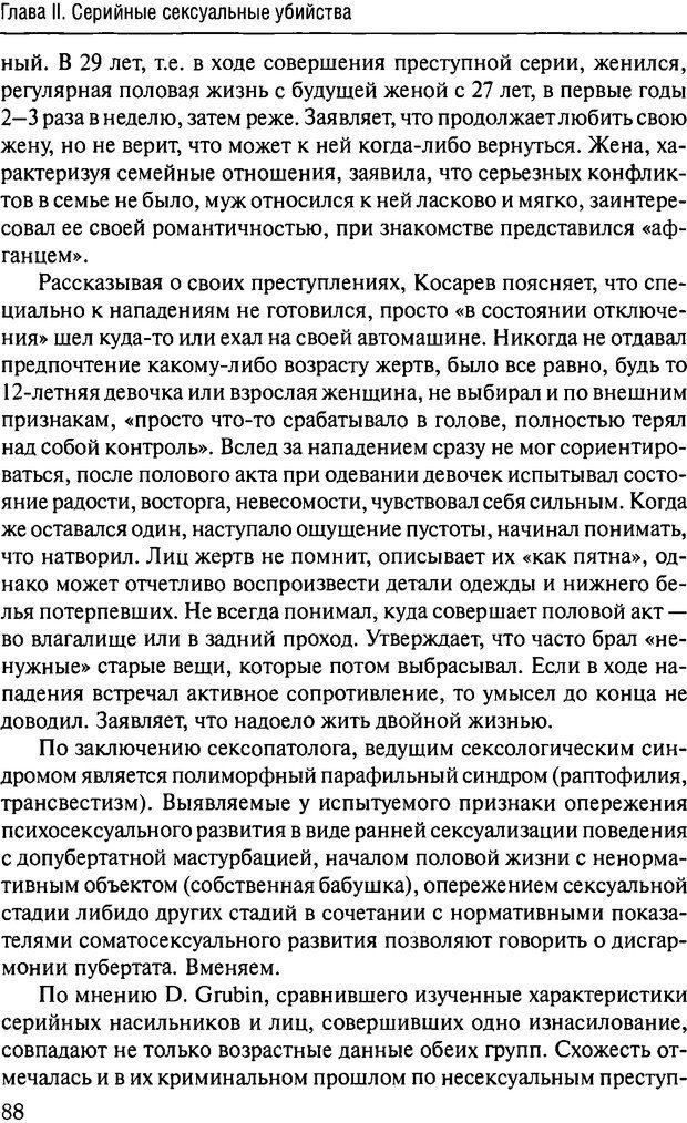 DJVU. Феномен зависимого преступника. Антонян Ю. М. Страница 87. Читать онлайн