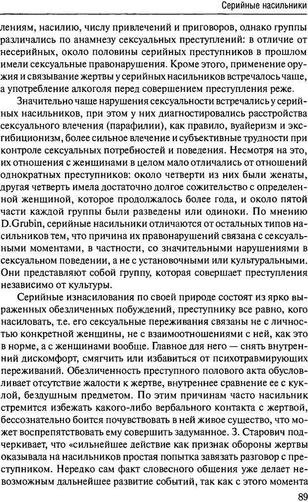 DJVU. Феномен зависимого преступника. Антонян Ю. М. Страница 88. Читать онлайн