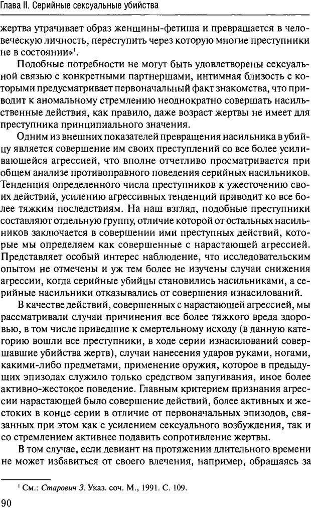 DJVU. Феномен зависимого преступника. Антонян Ю. М. Страница 89. Читать онлайн