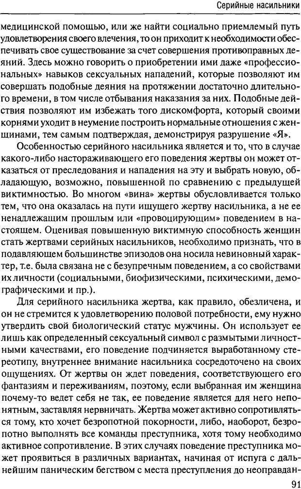 DJVU. Феномен зависимого преступника. Антонян Ю. М. Страница 90. Читать онлайн