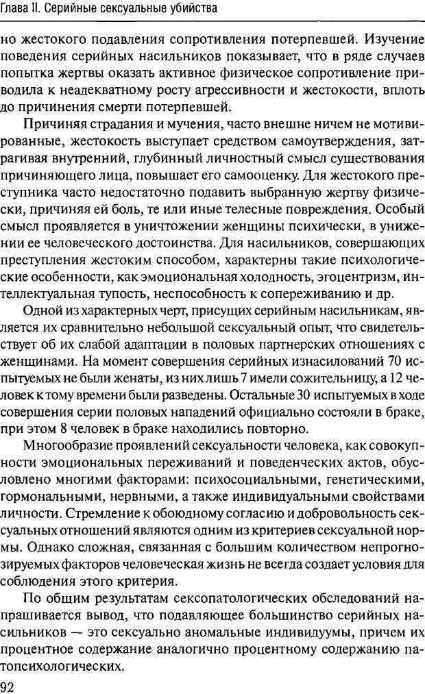DJVU. Феномен зависимого преступника. Антонян Ю. М. Страница 91. Читать онлайн