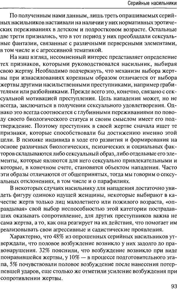 DJVU. Феномен зависимого преступника. Антонян Ю. М. Страница 92. Читать онлайн