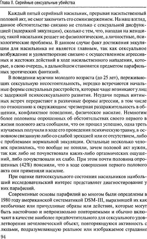 DJVU. Феномен зависимого преступника. Антонян Ю. М. Страница 93. Читать онлайн