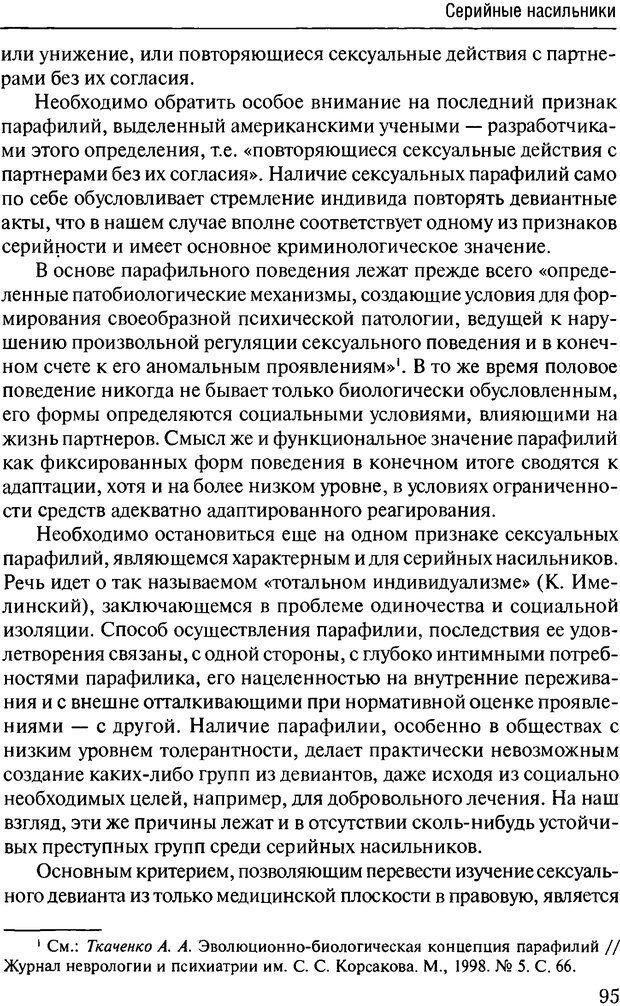 DJVU. Феномен зависимого преступника. Антонян Ю. М. Страница 94. Читать онлайн