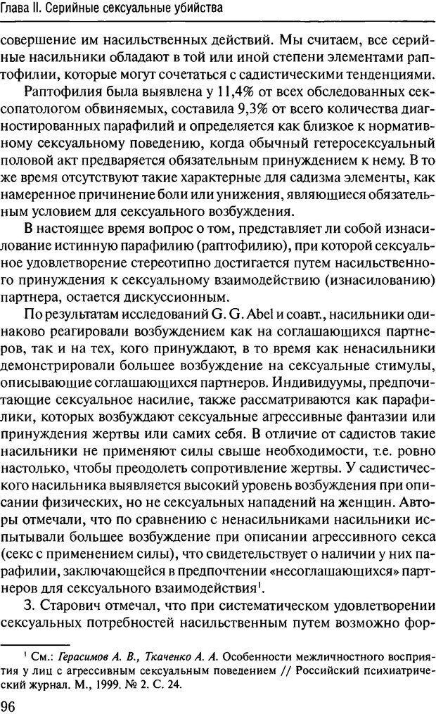 DJVU. Феномен зависимого преступника. Антонян Ю. М. Страница 95. Читать онлайн