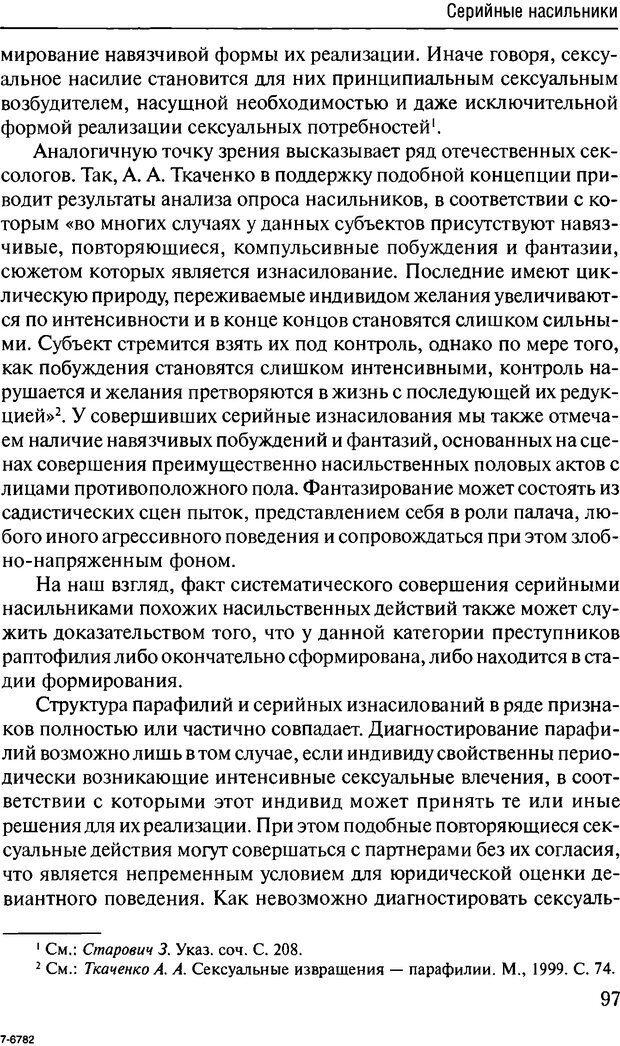 DJVU. Феномен зависимого преступника. Антонян Ю. М. Страница 96. Читать онлайн