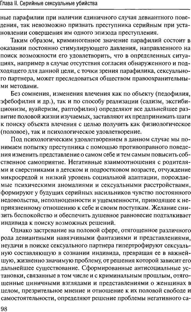 DJVU. Феномен зависимого преступника. Антонян Ю. М. Страница 97. Читать онлайн