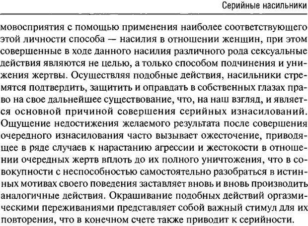 DJVU. Феномен зависимого преступника. Антонян Ю. М. Страница 98. Читать онлайн