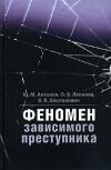 Феномен зависимого преступника, Антонян Юрий