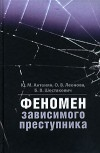 "Обложка книги ""Феномен зависимого преступника"""