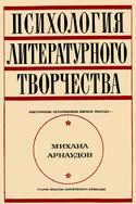 Психология литературного творчества, Арнаудов Михаил