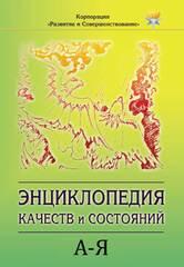 Энциклопедия состояний и качеств. А–Я, Авторов Коллектив