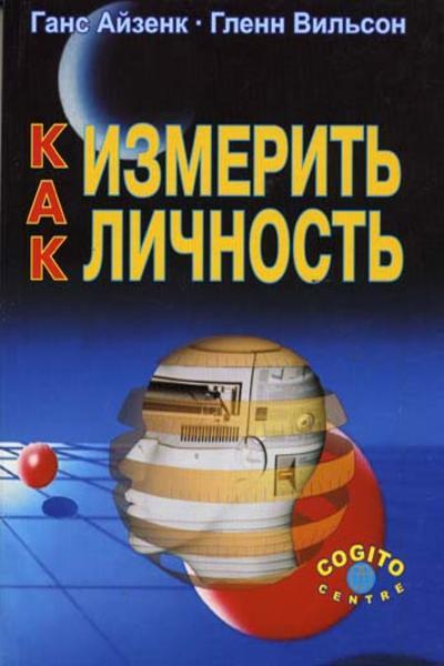 """Обложка книги """"Как измерить личность"""""""