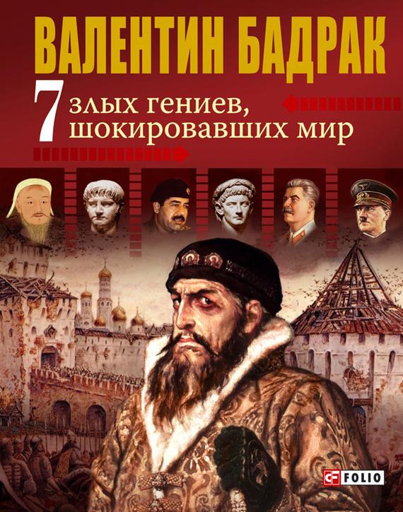 """Обложка книги """"7 злых гениев, шокировавших мир"""""""