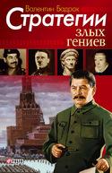 Стратегии злых гениев, Бадрак Валентин