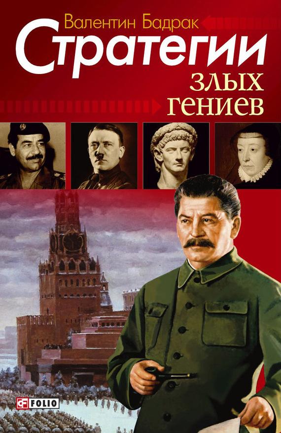 """Обложка книги """"Стратегии злых гениев"""""""