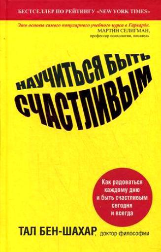 """Обложка книги """"Научиться быть счастливым"""""""