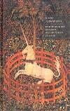 Юнгианский анализ волшебных сказок. Сказание и иносказание, Дикманн Ханс