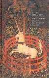 """Обложка книги """"Юнгианский анализ волшебных сказок. Сказание и иносказание"""""""