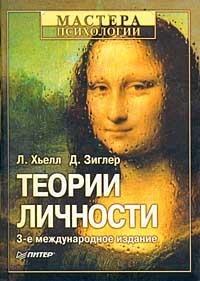 """Обложка книги """"Теории личности"""""""