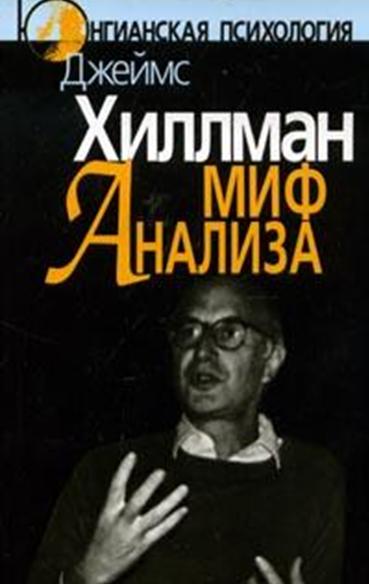 """Обложка книги """"Миф анализа"""""""