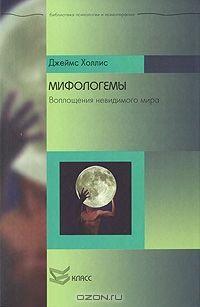 "Обложка книги ""Мифологемы"""