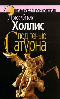 """Обложка книги """"Под тенью Сатурна"""""""
