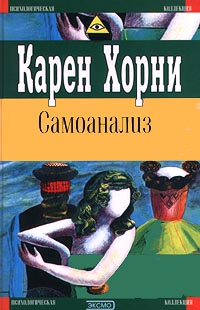 """Обложка книги """"Самоанализ"""""""